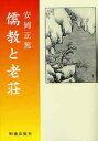 儒教と老荘   /明徳出版社/安岡正篤
