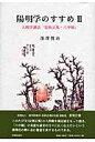 陽明学のすすめ  2 /明徳出版社/深澤賢治