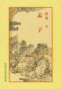 孟子   7版/明徳出版社/渡辺卓