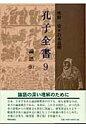 孔子全書  第9巻 /明徳出版社/孔子