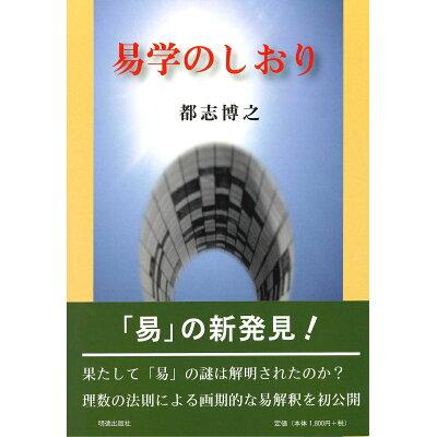 易学のしおり   /明徳出版社/都志博之
