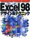 Excel 98デザイン&テクニック   /スパイク/片山聖一