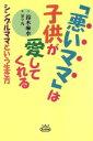 「悪いママ」は子供が愛してくれる シングルママという生き方  /スパイク/鈴木麻水