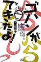 ゴハンができたよ! テキト-だけど愛情いっぱい食卓道  /スパイク/森田理子