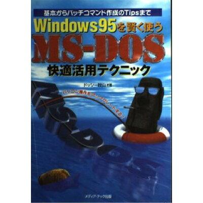 Windows 95を賢く使うMS-DOS快適活用テクニック 基本からバッチコマンド作成のTipsまで  /メディア・テック出版/ドッシ-秋山