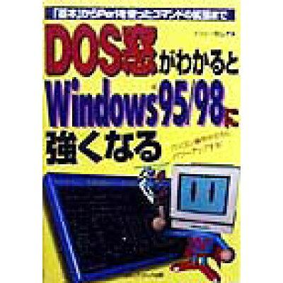 DOS窓がわかるとWindows 95/98に強くなる 「基本」からPerlを使ったコマンドの拡張まで  /メディア・テック出版/ドッシ-秋山