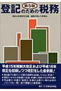 登記のための税務   第5版/民事法研究会/登記&税務研究会