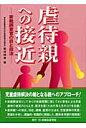 虐待親への接近 家裁調査官の目と技法  /民事法研究会/飯田邦男