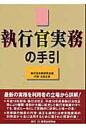 執行官実務の手引   /民事法研究会/執行官実務研究会