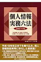 個人情報実務六法  2007年版 /民事法研究会/松本恒雄