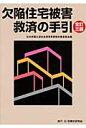 欠陥住宅被害救済の手引   全訂3版/民事法研究会/日本弁護士連合会