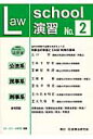 ロ-スク-ル演習 「ロ-スク-ル研究」別冊 2 /民事法研究会