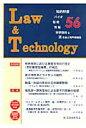 Law & Technology 知的財産バイオ環境情報科学技術と法を結ぶ専門情報誌 56(2012.7) /民事法研究会