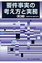 要件事実の考え方と実務   第3版/民事法研究会/加藤新太郎