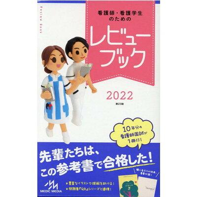 看護師・看護学生のためのレビューブック  2022 第23版/メディックメディア/岡庭豊