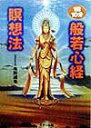 般若心経瞑想法 1日10分  /モダン出版/奥野誠也