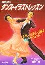 篠田学のダンス・イラストレッスン モダンを美しく踊る83のセオリ-  /モダン出版/篠田学