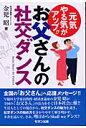 お父さんの社交ダンス 元気やる気がアップ!!  /モダン出版/金児昭
