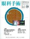眼科手術 日本眼科手術学会誌 28-2 /日本眼科手術学会/日本眼科手術学会