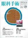 眼科手術 日本眼科手術学会誌 29-2 /日本眼科手術学会/日本眼科手術学会