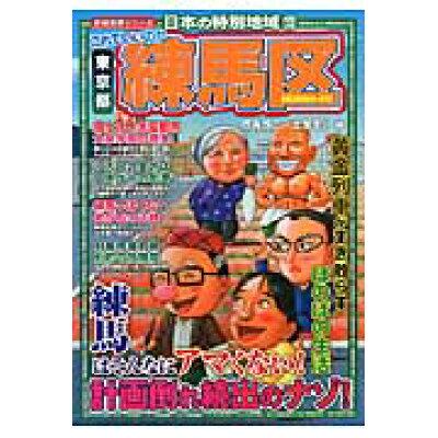 日本の特別地域  13 /マイクロマガジン社
