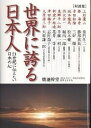 世界に誇る日本人 21世紀に伝えたい日本の心  /モラロジ-研究所/廣池幹堂