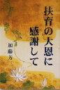 扶育の大恩に感謝して   /モラロジ-研究所/加藤芳三