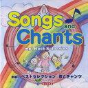 Songs and Chants ベスト