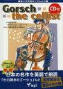 ( 通じる英語はリズムからシリーズ )Gorsch the cellist (CD付)/D1