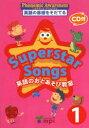 Superstar songs英語のおとあそび教室 英語のうたのワ-クブック phonemic awa 1 /mpi松香フォニックス/宮清子