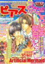 Gameピアス  vol.12 /マガジン・マガジン