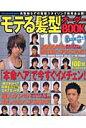 モテる髪型オ-ダ-book 1000   /マガジン・マガジン