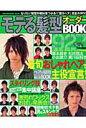 モテる髪型オ-ダ-book 927   /マガジン・マガジン