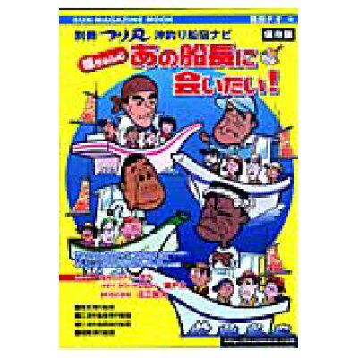 福ちゃんのあの船長に会いたい! 沖釣り船宿ナビ  /マガジン・マガジン/福田ナオ