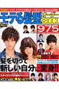 モテる髪型オ-ダ-BOOK975   /マガジン・マガジン