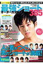 最強ショ-トオ-ダ-カタログ385   /マガジン・マガジン