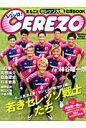 Viva! CEREZO まるごとセレッソ大阪応援BOOK  /マガジン・マガジン