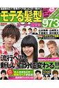 モテる髪型オ-ダ-BOOK973   /マガジン・マガジン
