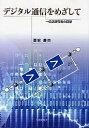 デジタル通信をめざして 一伝送研究者の回想  /八潮出版社/喜安善市(1915-2006)
