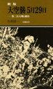 大空襲5月29日 第二次大戦と横浜  新版/有隣堂/今井清一(歴史・政治学)