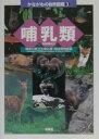 哺乳類   /有隣堂/神奈川県立生命の星・地球博物館