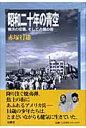 昭和二十年の青空 横浜の空襲、そして占領の街  /有隣堂/赤塚行雄