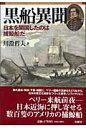 黒船異聞 日本を開国したのは捕鯨船だ  /有隣堂/川澄哲夫
