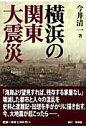 横浜の関東大震災   /有隣堂/今井清一(歴史・政治学)