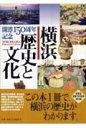 横浜歴史と文化 開港150周年記念  /有隣堂/横浜市ふるさと歴史財団
