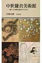 中世鎌倉美術館 新たな美的意義をもとめて  /有隣堂/岩橋春樹