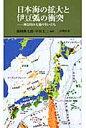 日本海の拡大と伊豆弧の衝突 神奈川の大地の生い立ち  /有隣堂/藤岡換太郎