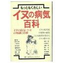 もっともくわしいイヌの病気百科 イヌの病気・ケガの知識と治療  /矢沢サイエンスオフィス