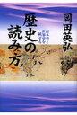 歴史の読み方 日本史と世界史を統一する  /弓立社/岡田英弘