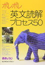 ポレポレ英文読解プロセス50   /代々木ライブラリ-/西きょうじ